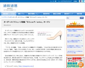 オーダーメイドシューズ通販「ShoePremo」オープン   EC   通販通信 |通販業界の全てが見える情報サイト | 通販最新ニュース