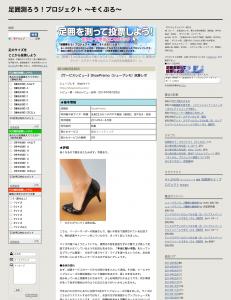 【サービスレビュー】ShoePremo(シュープレモ)試着レポ  足囲測ろう!プロジェクト ~そくぷろ~