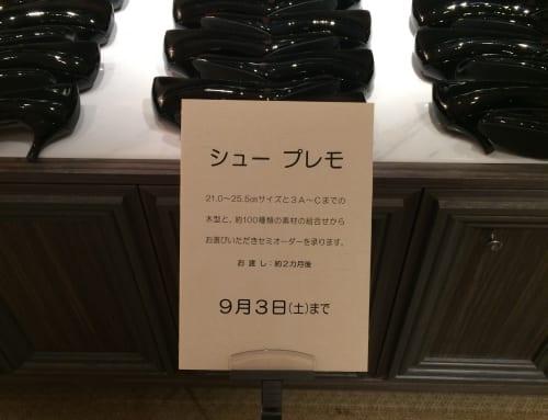 明日まで伊勢丹新宿店でオーダー会やってます!